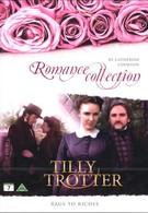 Тилли Троттер (1999)