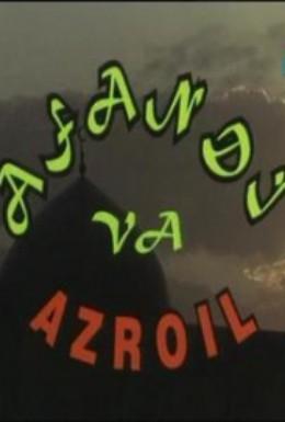 Постер фильма Ходжа Насреддин и Азраил (2004)