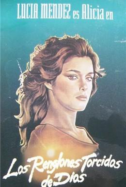 Постер фильма Скрученные богом линии судьбы (1983)