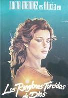 Скрученные богом линии судьбы (1983)