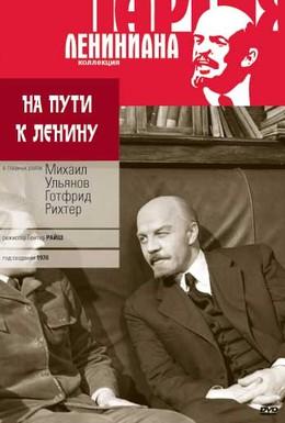 Постер фильма На пути к Ленину (1969)