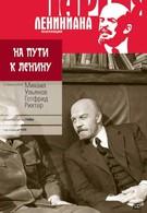 На пути к Ленину (1969)