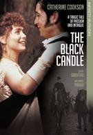 Чёрная свеча (1991)