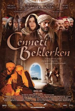 Постер фильма Край неба (2006)