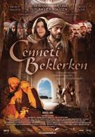 Край неба (2006)