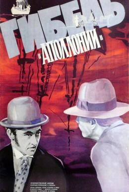Постер фильма Гибель Аполлонии (1984)