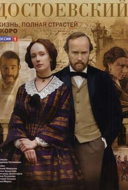 Постер фильма Достоевский (2010)