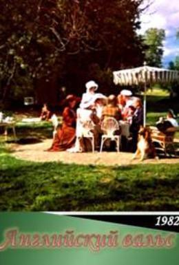 Постер фильма Английский вальс (1982)