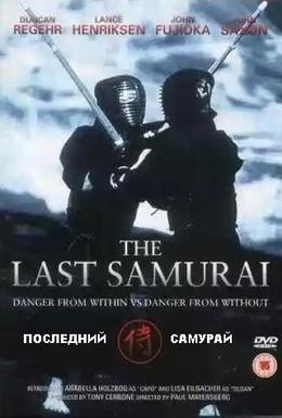 Постер фильма Последний самурай (1988)