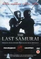Последний самурай (1988)