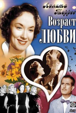 Постер фильма Возраст любви (1954)