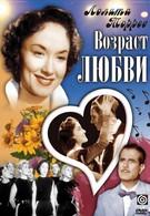 Возраст любви (1954)