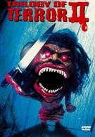 Трилогия ужаса 2 (1996)
