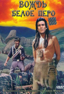 Постер фильма Вождь Белое Перо (1983)