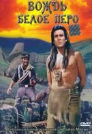 Вождь Белое Перо (1983)