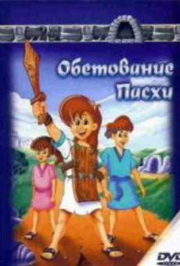 Постер фильма Обетование Пасхи (1996)
