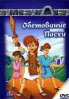 Обетование Пасхи (1996)