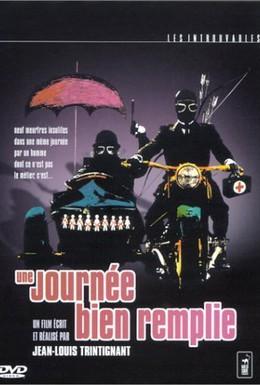 Постер фильма Один напряженный день (1973)