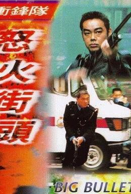 Постер фильма Большая пуля (1996)