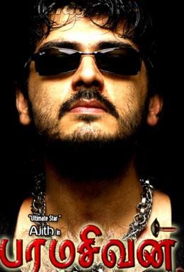 Постер фильма Третий глаз (2006)