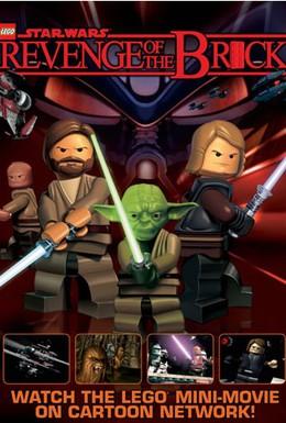 Постер фильма Lego Звёздные войны. Месть детальки (2005)