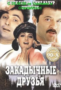 Постер фильма Закадычные друзья (1993)
