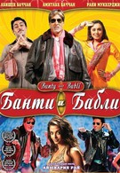 Банти и Бабли (2005)