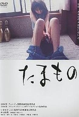 Постер фильма Коробка для завтрака (2004)