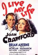 Я живу своей жизнью (1935)