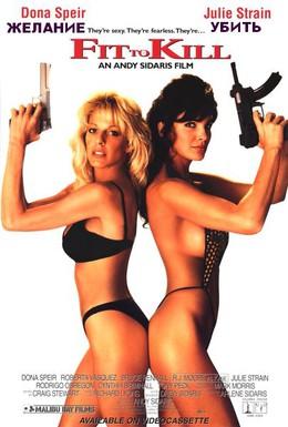 Постер фильма Готовый убивать (1993)