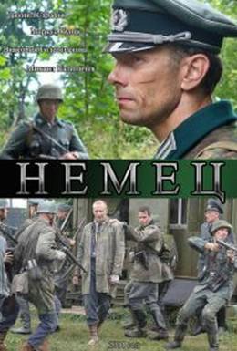 Постер фильма Немец (2011)