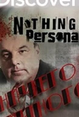 Постер фильма Ничего личного (2011)