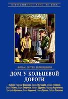 Дом у кольцевой дороги (1978)