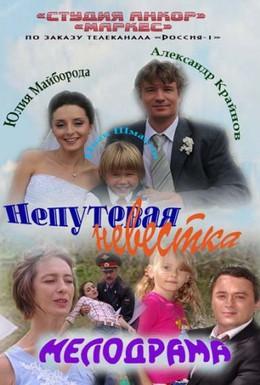 Постер фильма Непутевая невестка (2012)