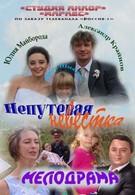 Непутевая невестка (2012)