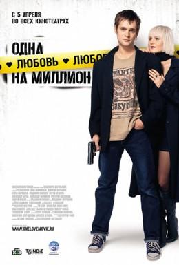 Постер фильма Одна любовь на миллион (2007)