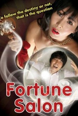 Постер фильма Салон предсказаний (2009)