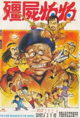 Постер фильма Близкая встреча с вампиром (1986)