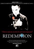 Возмездие (2002)