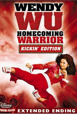 Постер фильма Венди Ву: Королева в бою (2006)