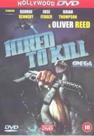 Нанятые для убийства (1990)