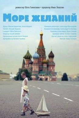 Постер фильма Море желаний (2010)