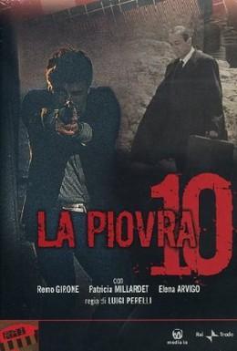 Постер фильма Спрут 10 (2001)