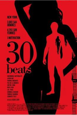 Постер фильма 30 ударов (2012)
