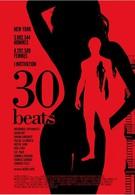 30 ударов (2012)