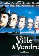 Город на продажу (1992)