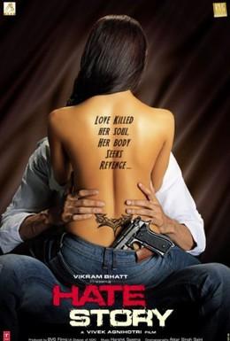 Постер фильма История ненависти (2012)