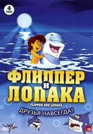 Флиппер и лопака (2005)
