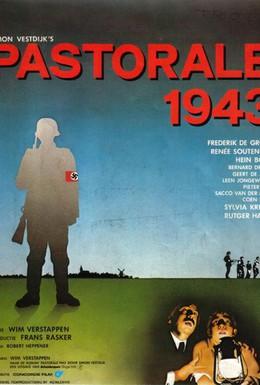 Постер фильма Пастораль 1943 (1978)