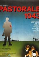 Пастораль 1943 (1978)
